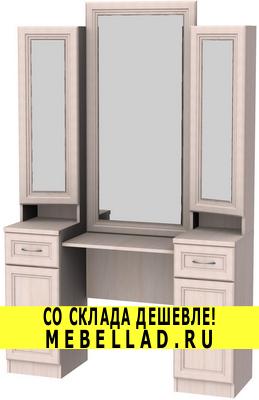 Трюмо трельяж туалетный столик с зеркалом